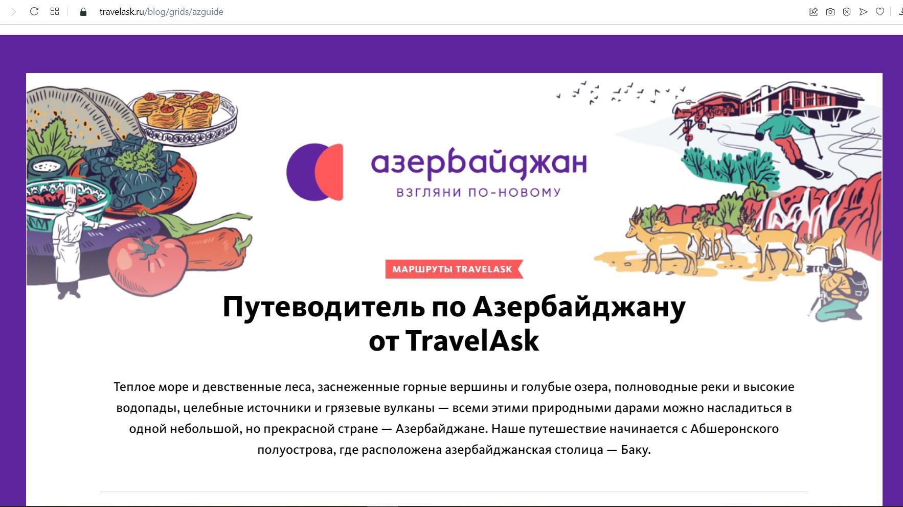 ATB Rusiyanın ən iri səyahət platformalarından biri ilə kampaniyaya start verib