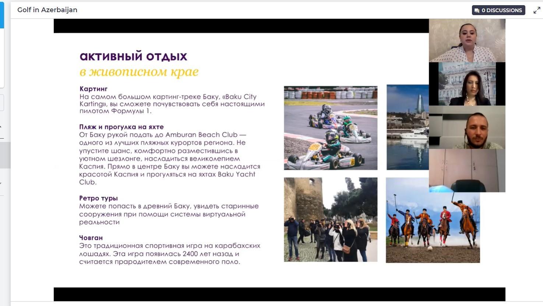 >Azərbaycanın turizm imkanları onlayn platformalar vasitəsilə tanıdılır