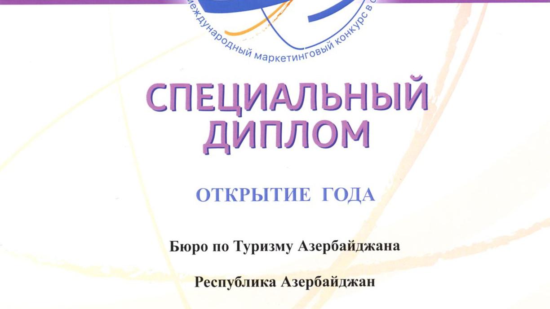 >Azərbaycan Turizm Bürosu beynəlxalq marketinq müsabiqəsində qalib olub